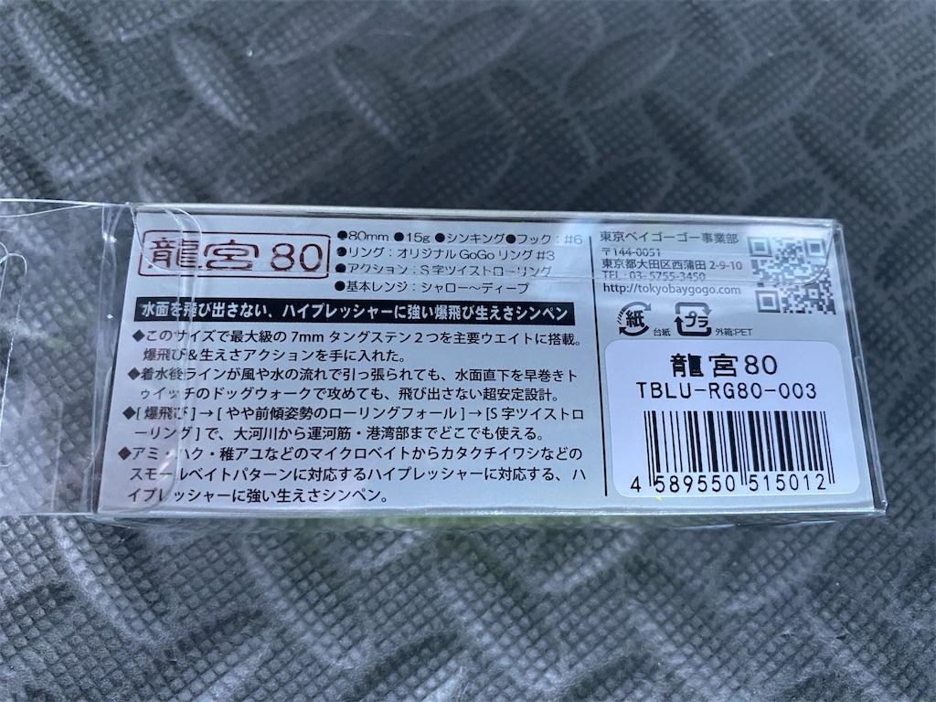 f:id:kuribox:20200808181625j:image