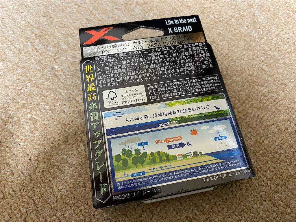 f:id:kuribox:20200930053700j:image