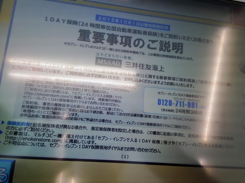 f:id:kurihazime:20151203014519j:plain