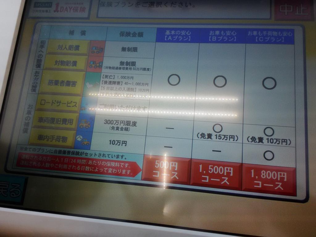 f:id:kurihazime:20151203014529j:plain