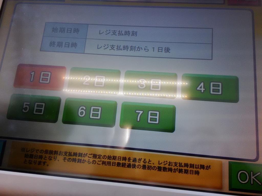 f:id:kurihazime:20151203014552j:plain
