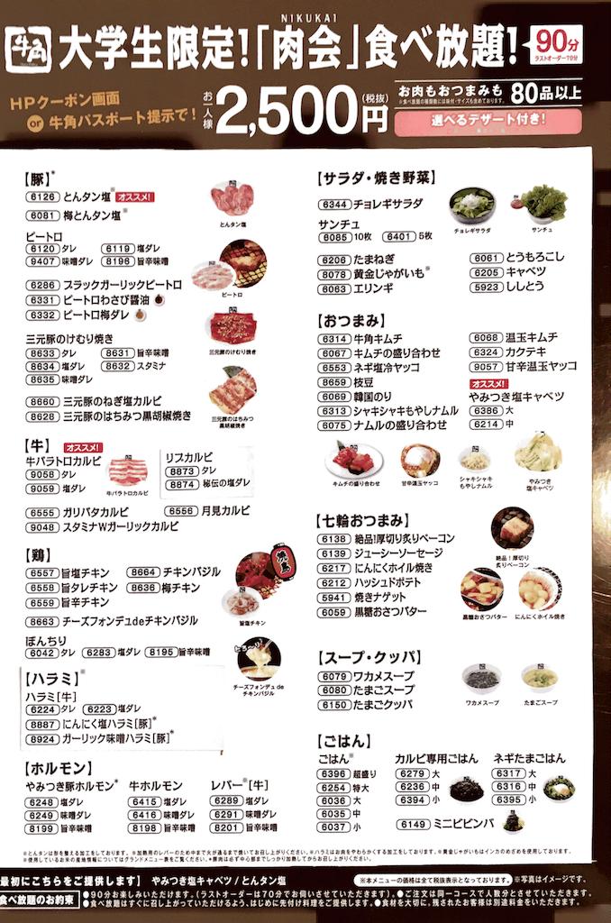 f:id:kurihazime:20160628232311p:plain