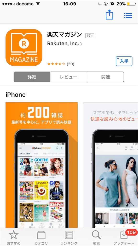 f:id:kurihazime:20161214111702p:image
