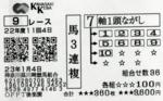 f:id:kurihu:20110108202643j:image