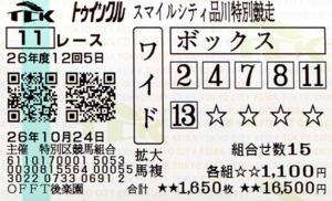 f:id:kurihu:20141024202827j:image