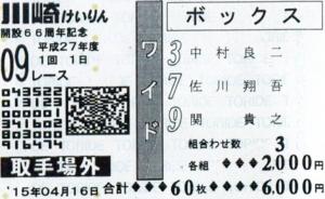 f:id:kurihu:20150416205907j:image