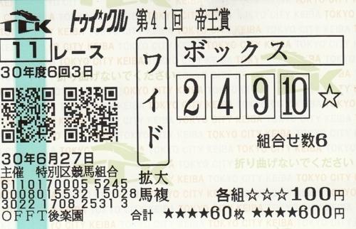 f:id:kurihu:20180626225042j:plain