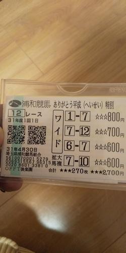 f:id:kurihu:20190430185738j:plain