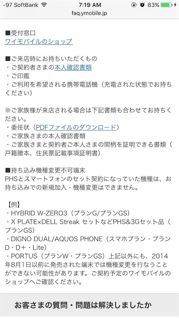 f:id:kurikanoco:20160724072108p:image