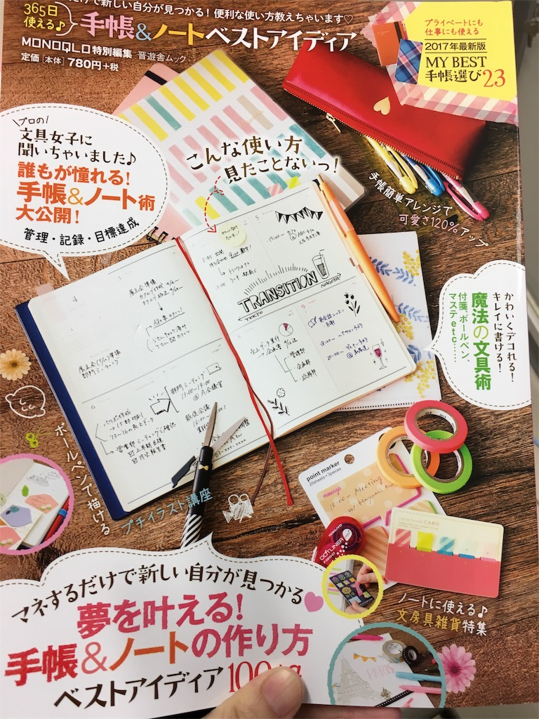 f:id:kurikanoco:20161110080658j:image