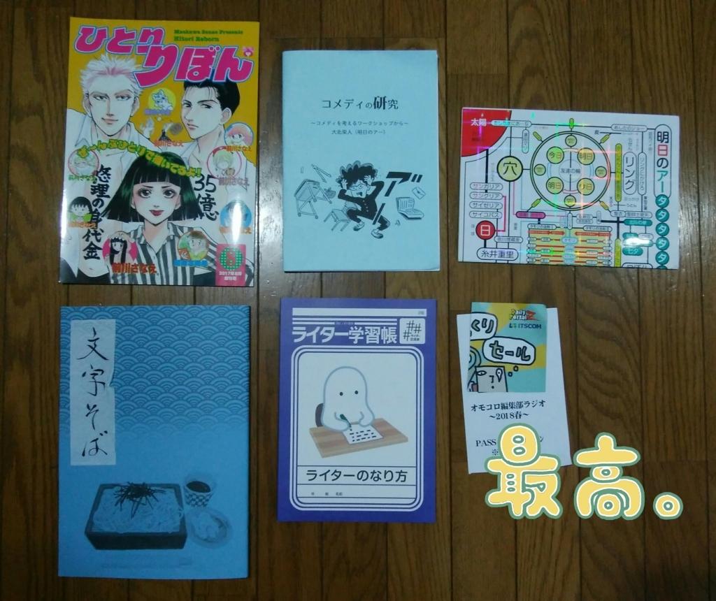 f:id:kurikanokoo:20180421210804j:plain