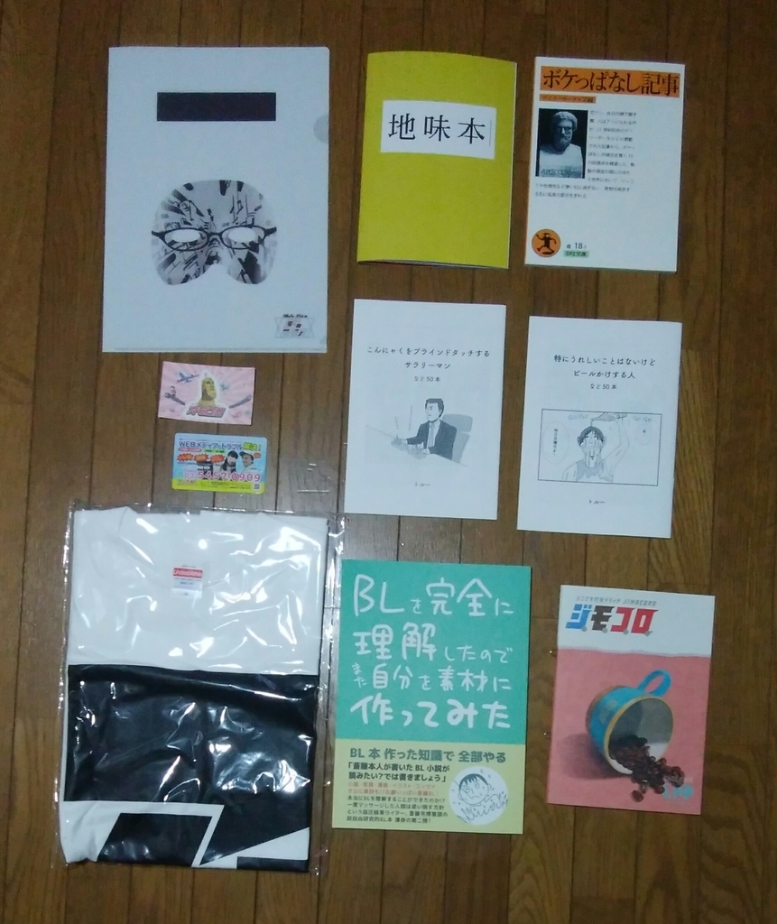 f:id:kurikanokoo:20190122073451j:plain