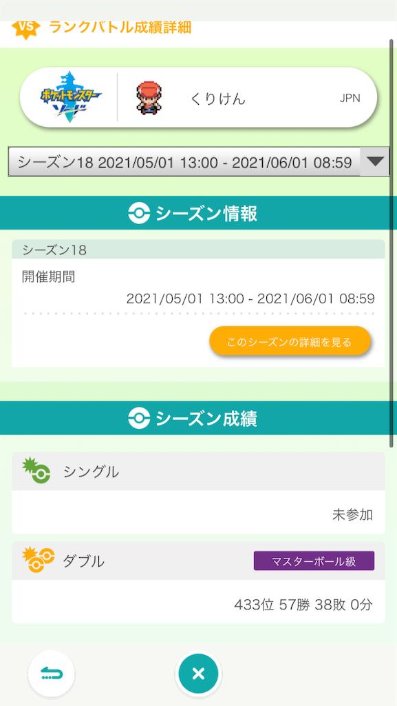 f:id:kurikenpokemon:20210601204925p:image