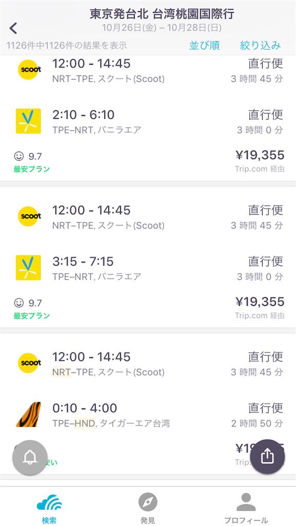 f:id:kurikuri421:20180813105238p:image