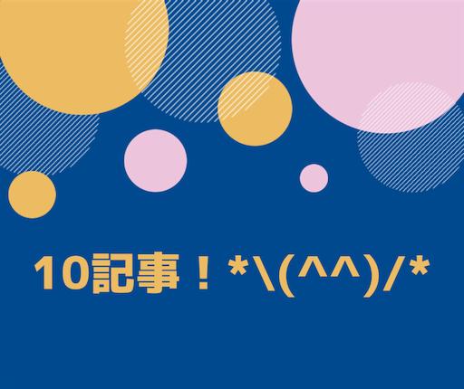f:id:kurikuri421:20180819190054p:image