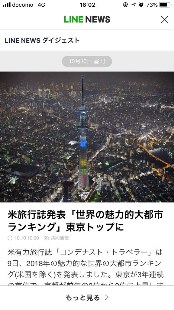 f:id:kurikuri421:20181010202117j:plain