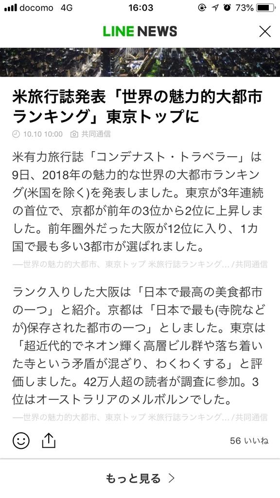 f:id:kurikuri421:20181010202156j:plain