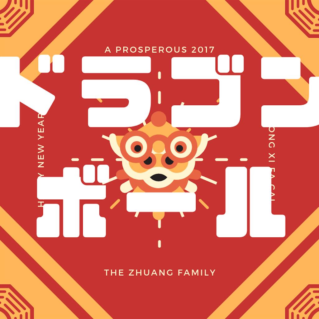 f:id:kurikuri421:20181216233630p:image