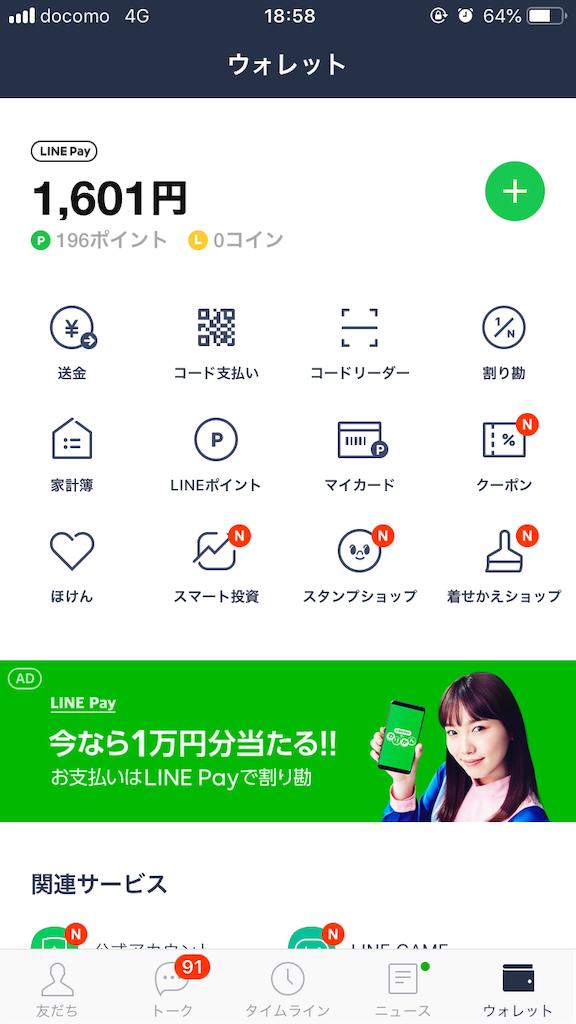 f:id:kurikuri421:20181220213428p:image