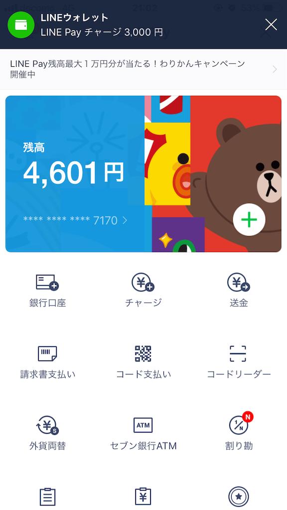 f:id:kurikuri421:20181223165421p:image