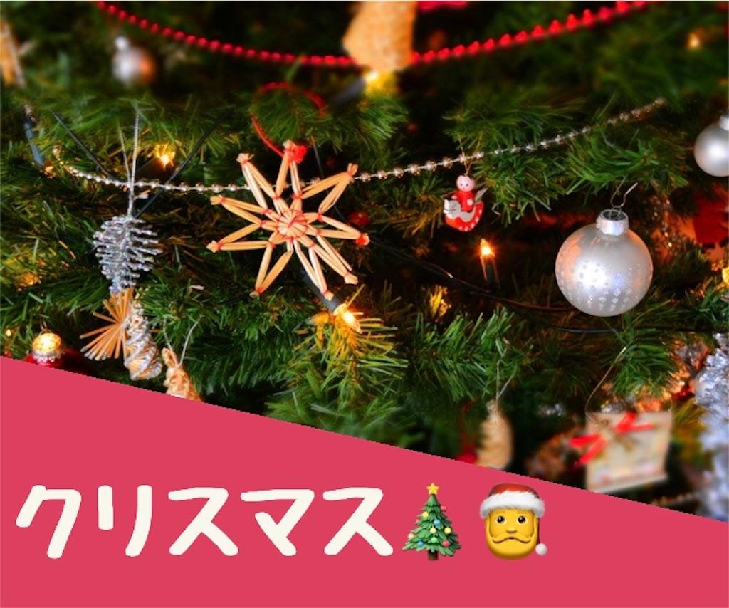 f:id:kurikuri421:20181224230838j:image
