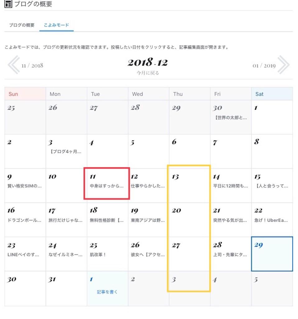 f:id:kurikuri421:20181229204925j:image