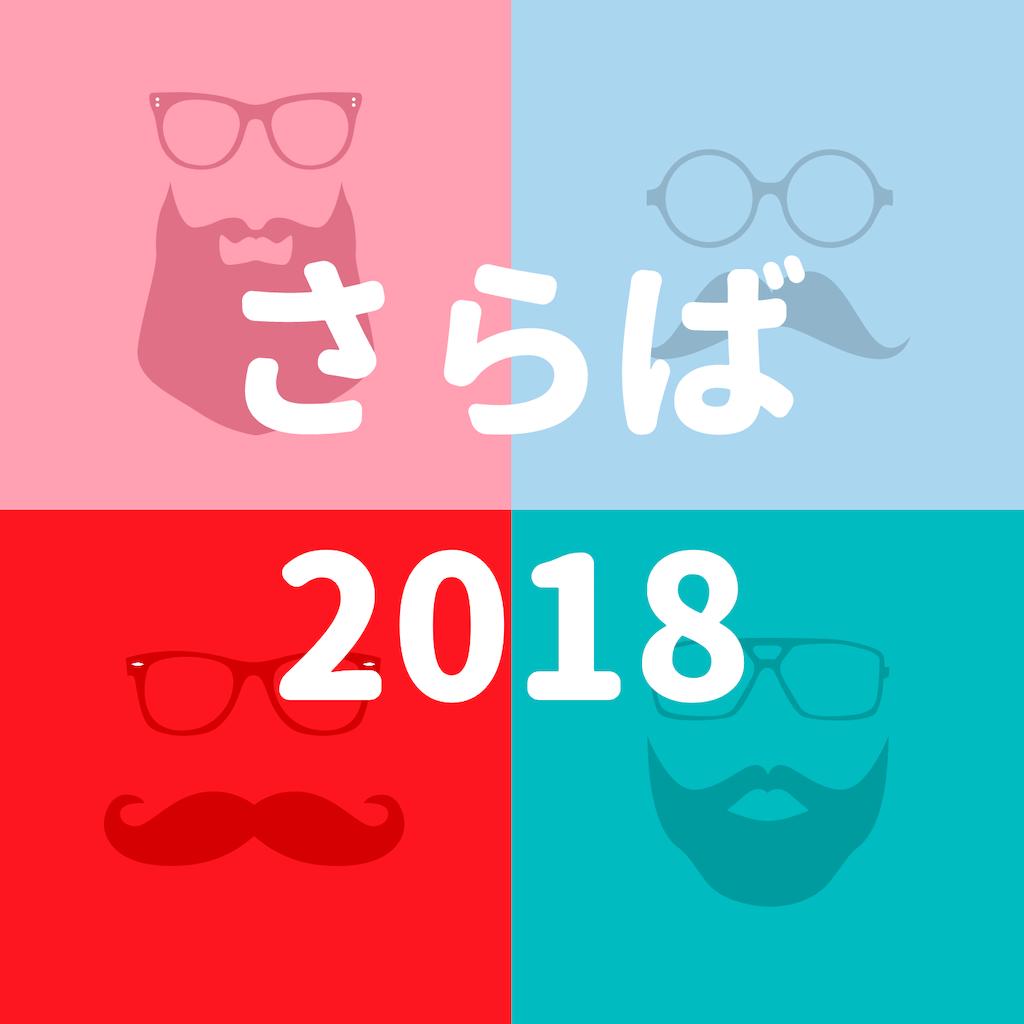 f:id:kurikuri421:20181231232954p:image