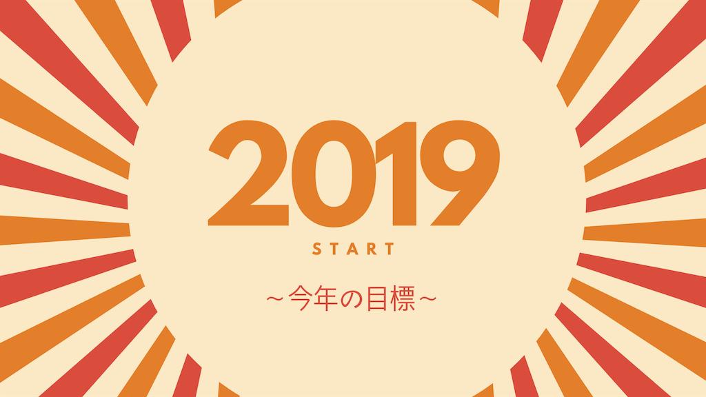 f:id:kurikuri421:20190101233039p:image