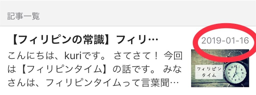 f:id:kurikuri421:20190117085718j:image