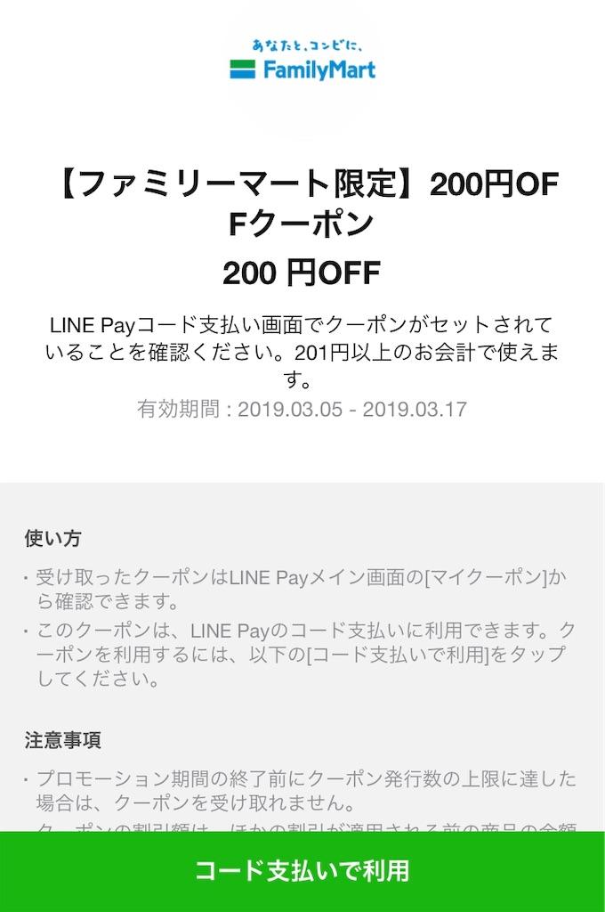 f:id:kurikuri421:20190306004924j:image