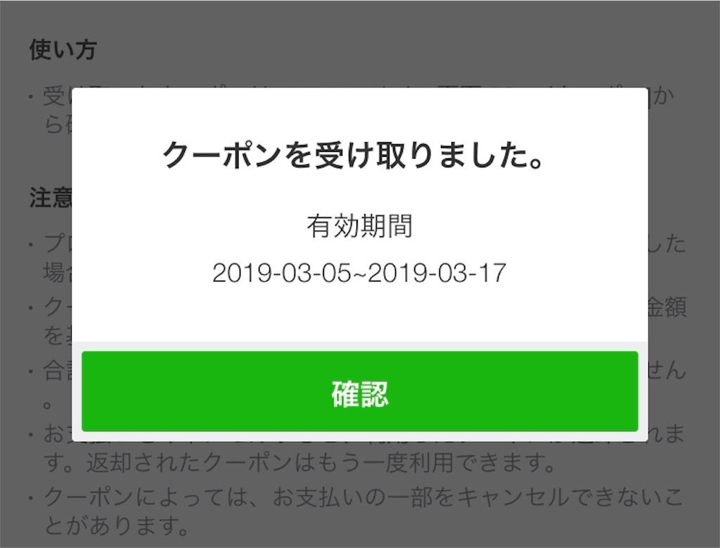 f:id:kurikuri421:20190306004927j:image