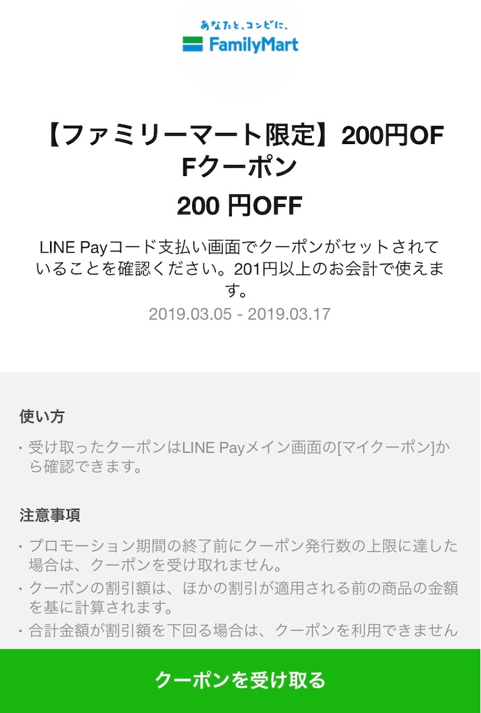f:id:kurikuri421:20190306004935j:image