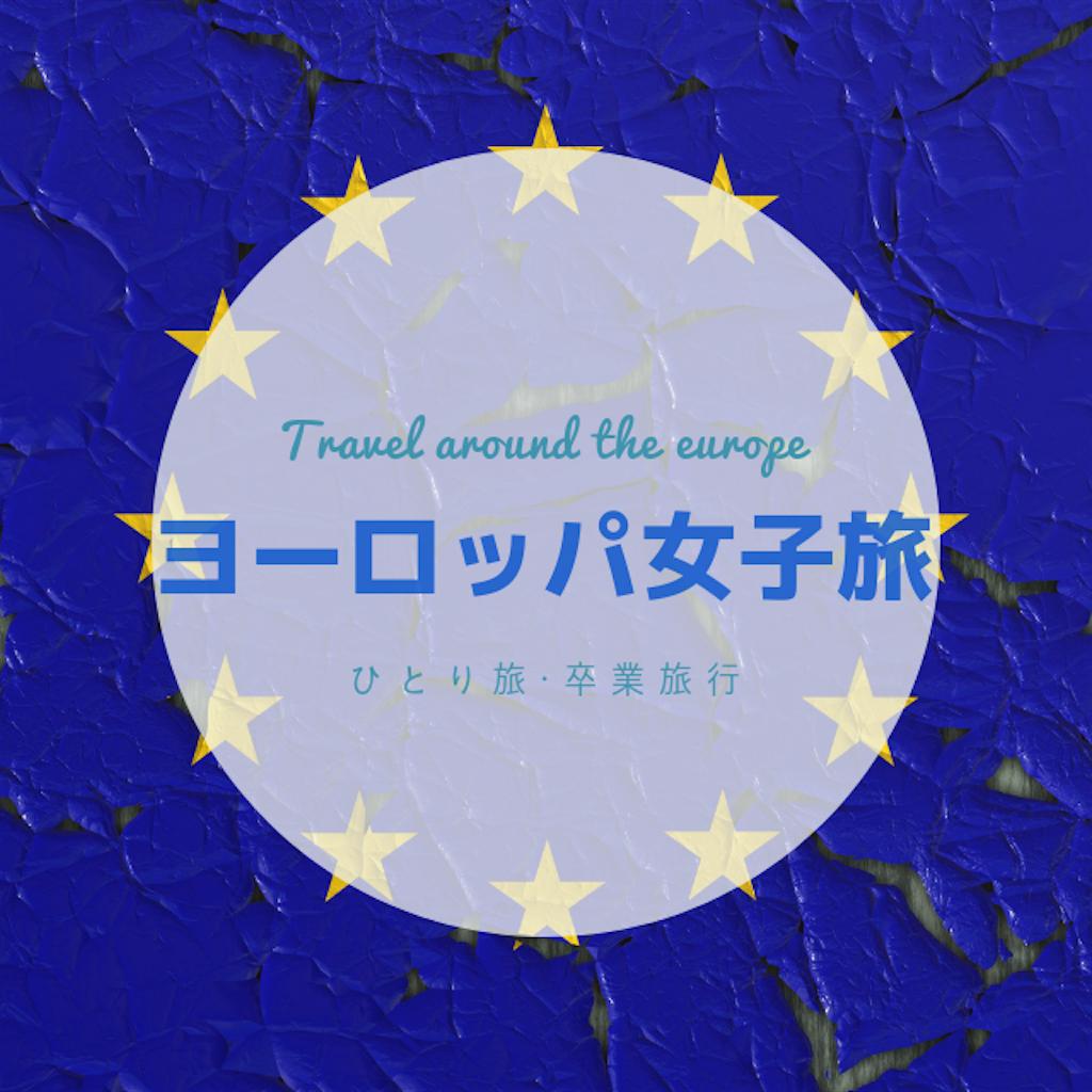 f:id:kurikuri421:20190306235917p:image