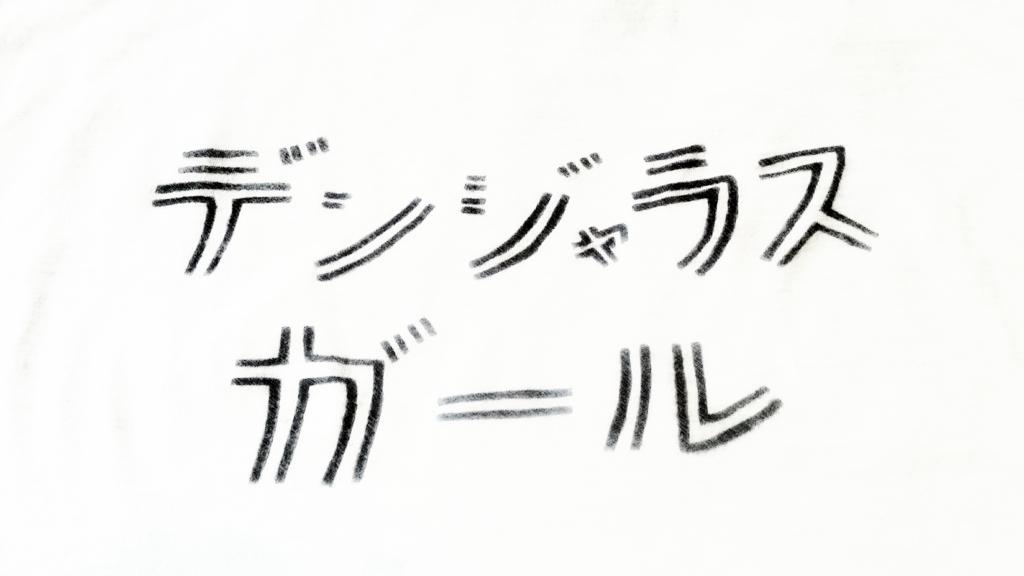 f:id:kurikuu:20170308103817j:plain