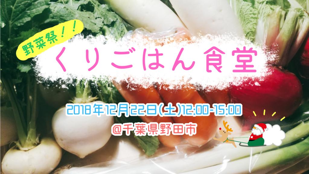 f:id:kurikuu:20181220202102p:plain