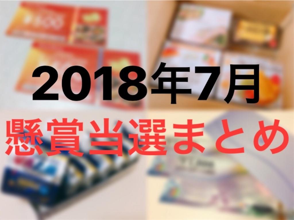 f:id:kurimu3:20180807072524j:image