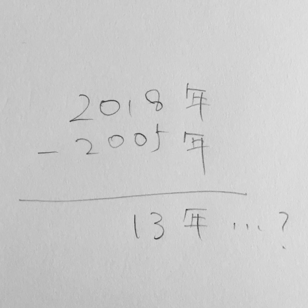 f:id:kurin-333:20180804231413j:plain