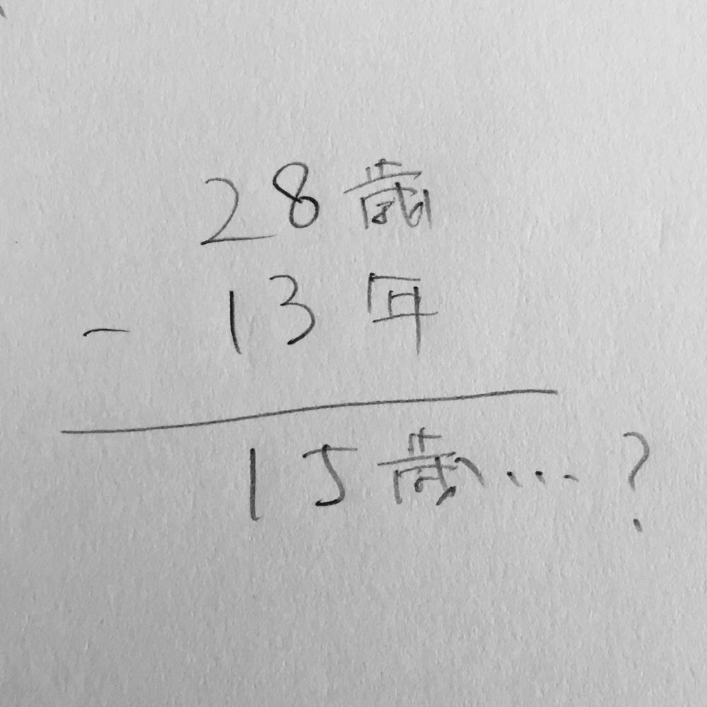 f:id:kurin-333:20180804231448j:plain