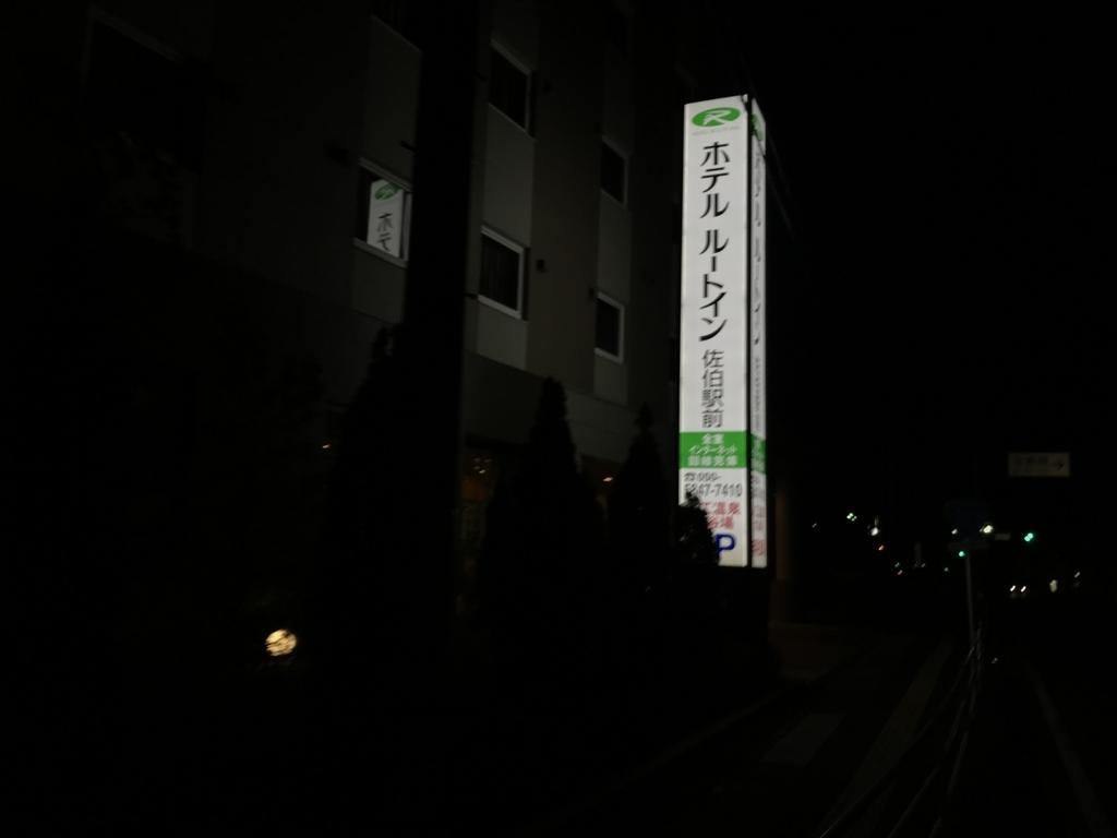 f:id:kurinikomi-hara:20181107223301j:plain