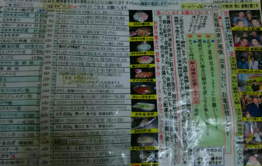 f:id:kurinikomi-hara:20190212150759p:plain
