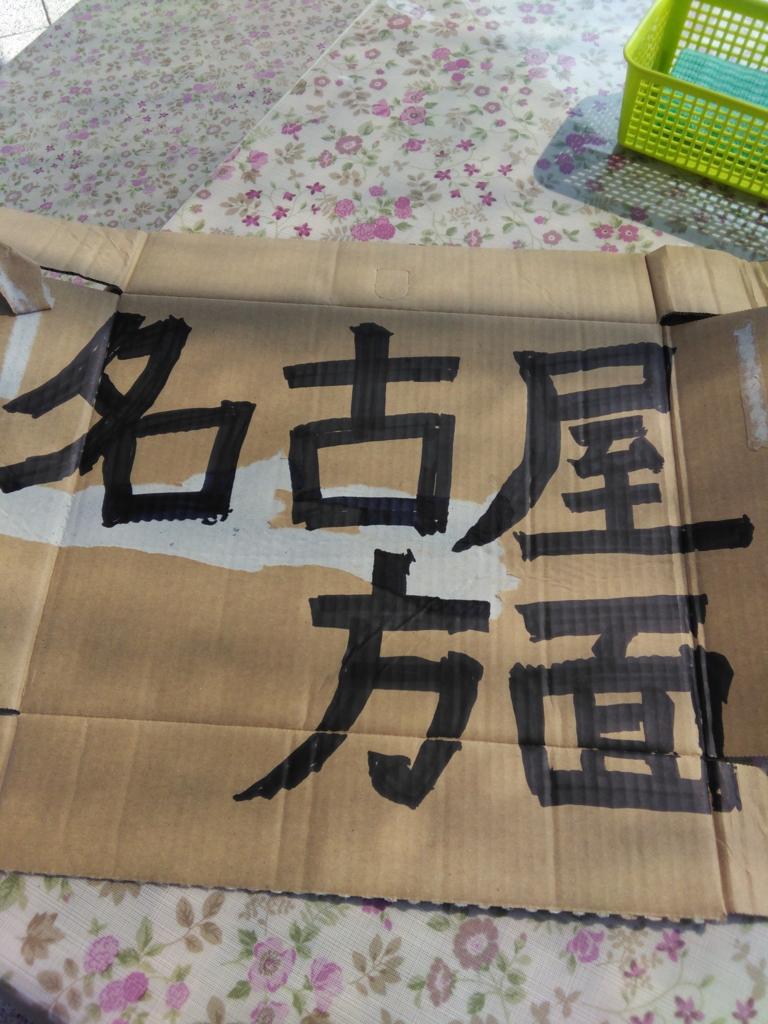 f:id:kurippu1996:20160621204641j:plain