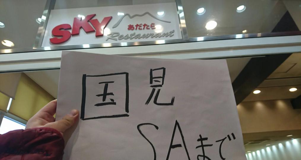 f:id:kuritanikoku0902:20180206183226j:plain
