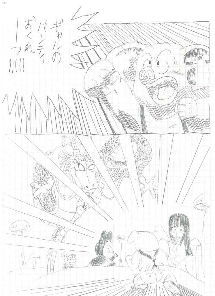 f:id:kuritanikoku0902:20180313234454j:plain