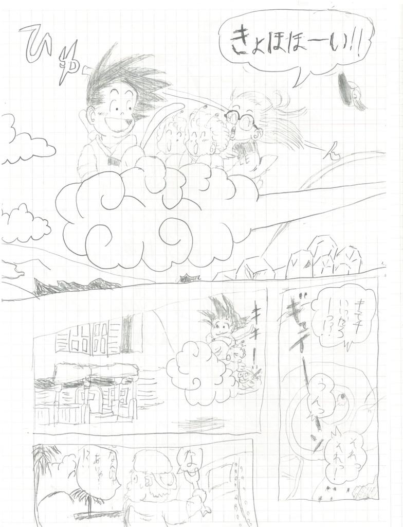 f:id:kuritanikoku0902:20180313235043j:plain