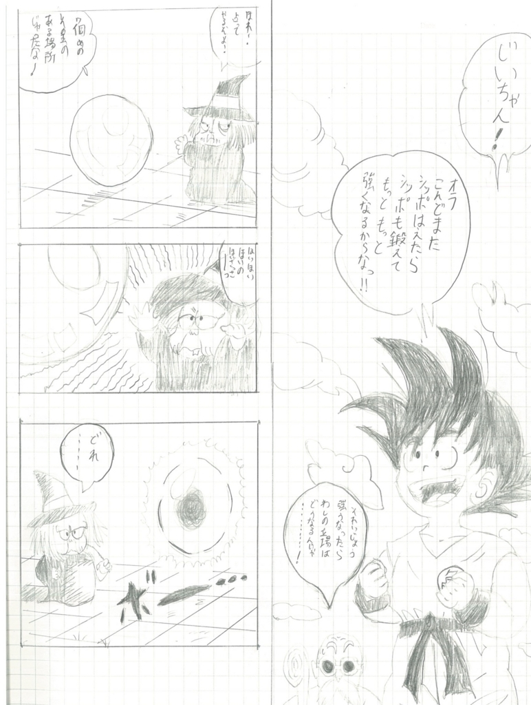f:id:kuritanikoku0902:20180314000040j:plain