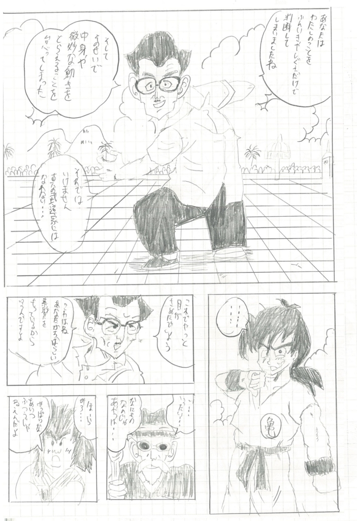f:id:kuritanikoku0902:20180314000742j:plain