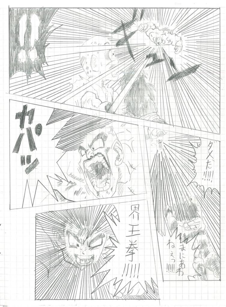 f:id:kuritanikoku0902:20180314001141j:plain