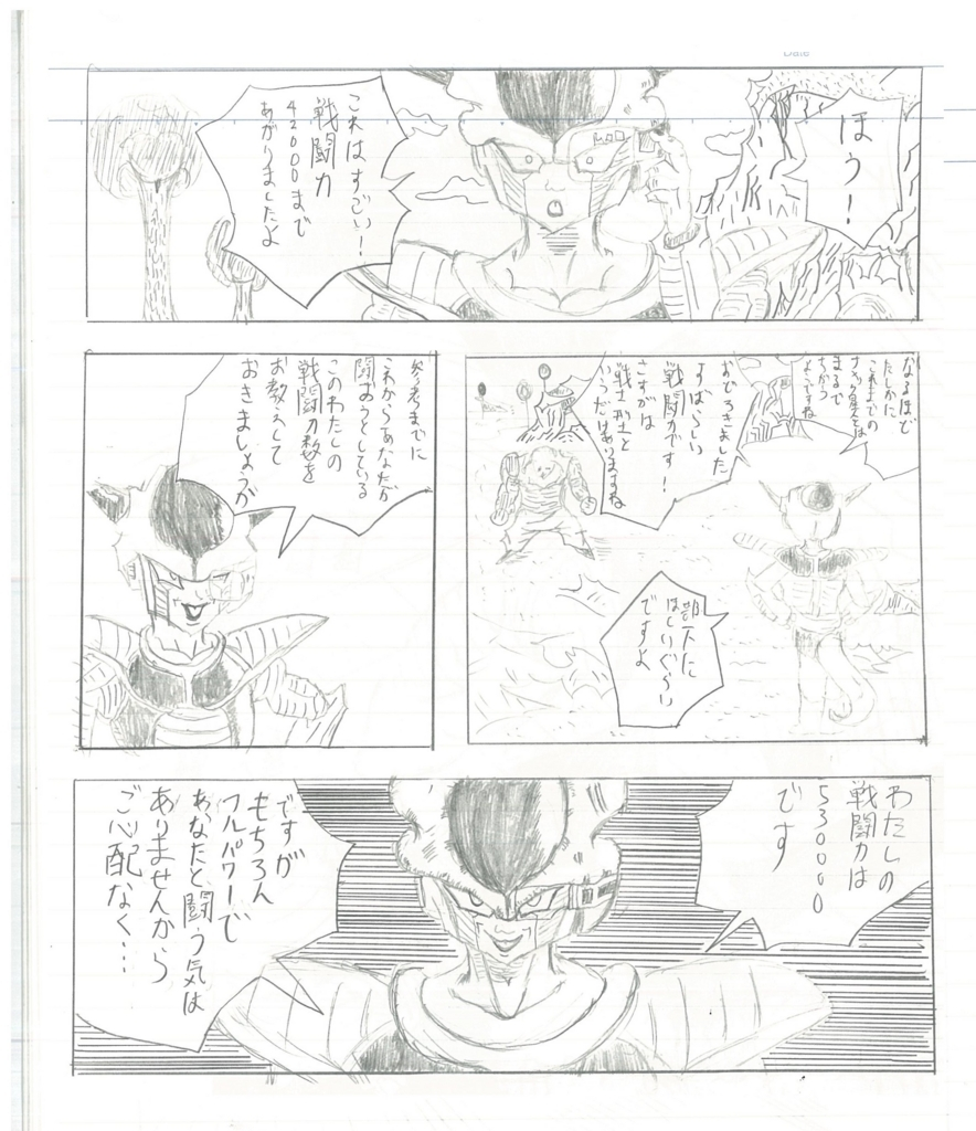 f:id:kuritanikoku0902:20180314001732j:plain