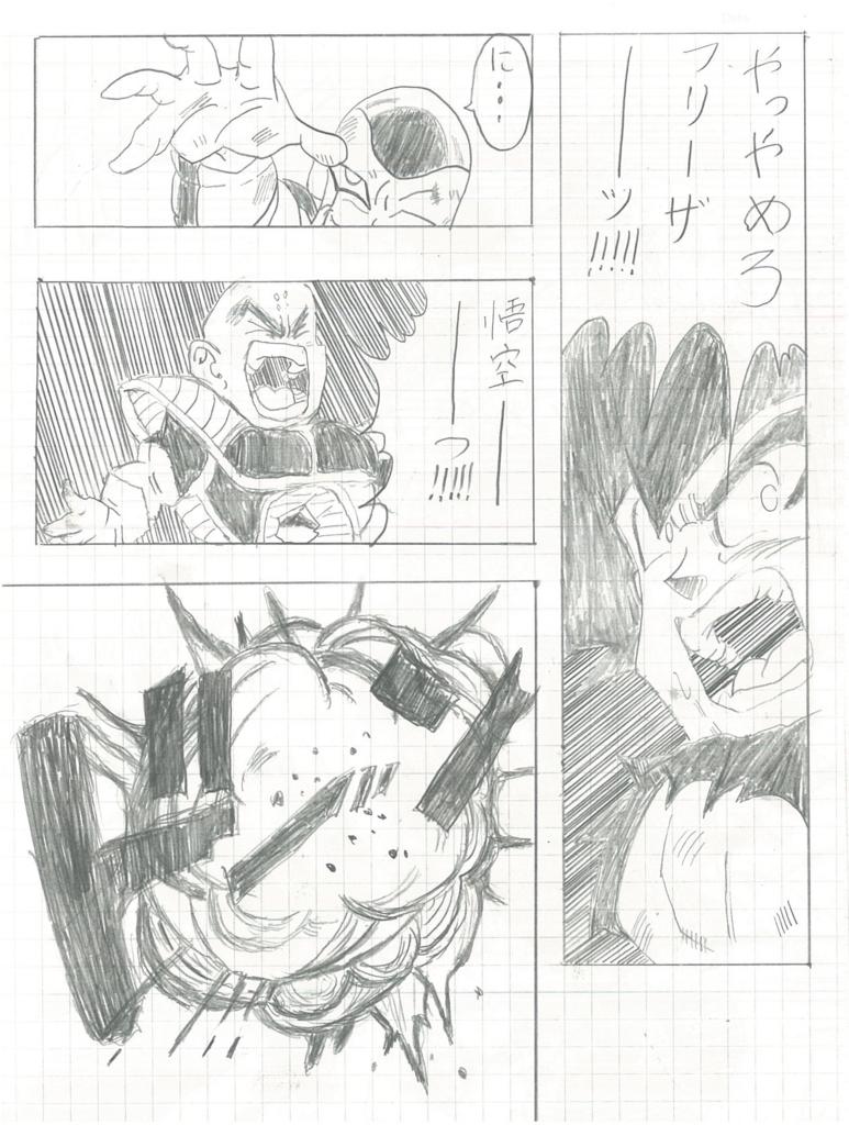 f:id:kuritanikoku0902:20180314002521j:plain