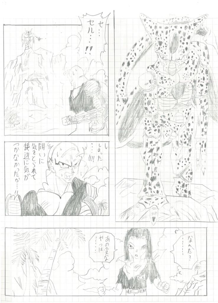 f:id:kuritanikoku0902:20180314003252j:plain
